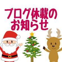 クリスマスまでブログをお休みします。