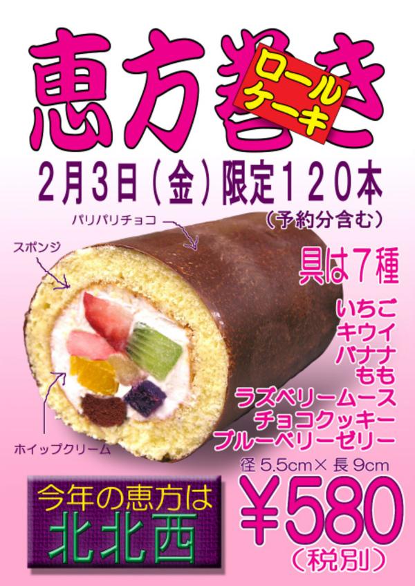 恵方ロールケーキご予約承り中です!