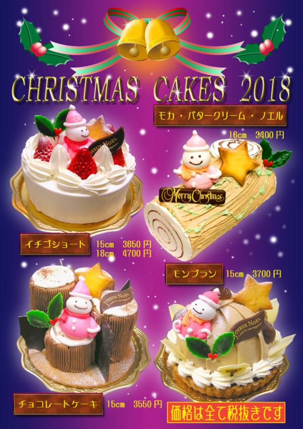 クリスマスケーキのご予約方法はこちらです