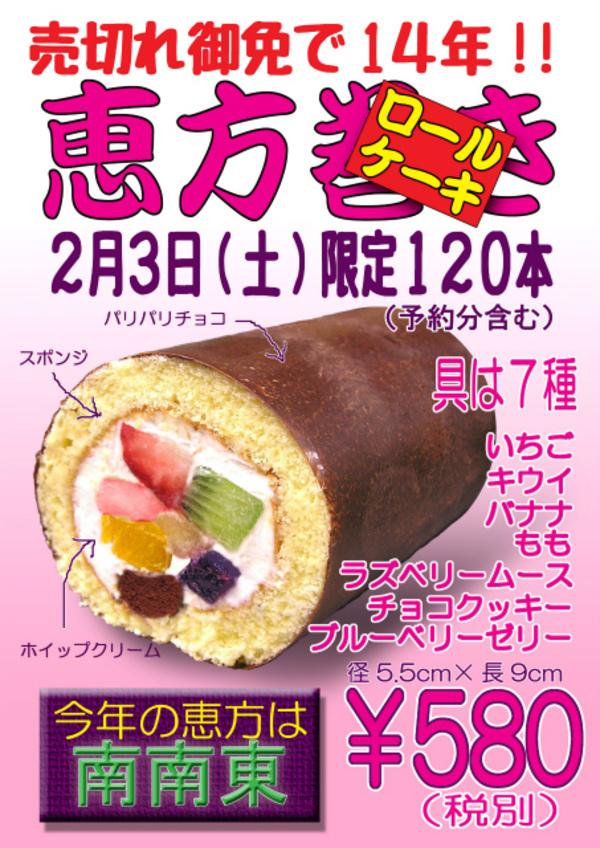 恵方ロールケーキご予約承り中です。