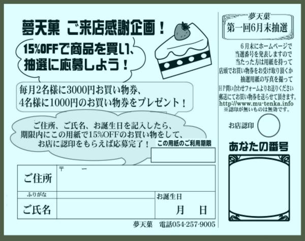 8月まで、毎月3000円のお買い物券当たります!